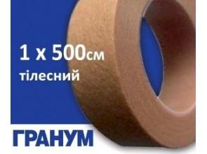 Пластырь медицинский фиксирующий «Гранум» на нетканой основе 1см х 500см телесный