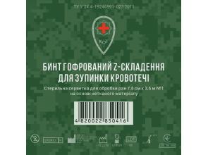 Бинт гофрированный Z-сложенный для остановки кровотечения (салфетка для обработки ран) стерильный, 7,5 х 360см, №1